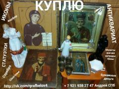 BUY ICON CRUCIFIX CROSS, BEARING THE PORCELAIN FIGURINES AWARDS COUPONS