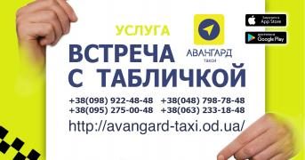 Fast and affordable taxi in Odessa vanguard