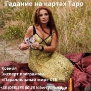 Гадание на будущее Киев. Магические услуги в Киеве