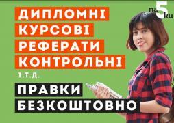 Курсовые, дипломные, рефераты на заказ по низким цена Днепр м