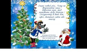 Santa Claus and snow maiden on the order