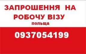 Виготовлю запрошення на національну робочу візу (180/360)